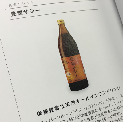 masako02
